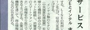 20151005_日経産業新聞_3
