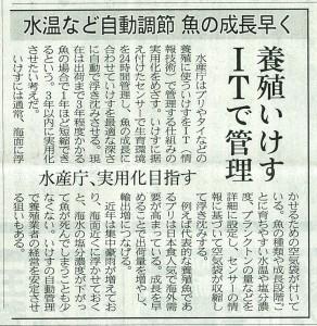 20151005_日本経済新聞_3