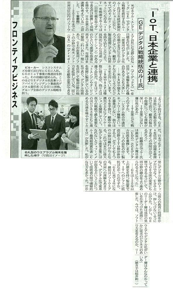 20151006_日経産業新聞_9