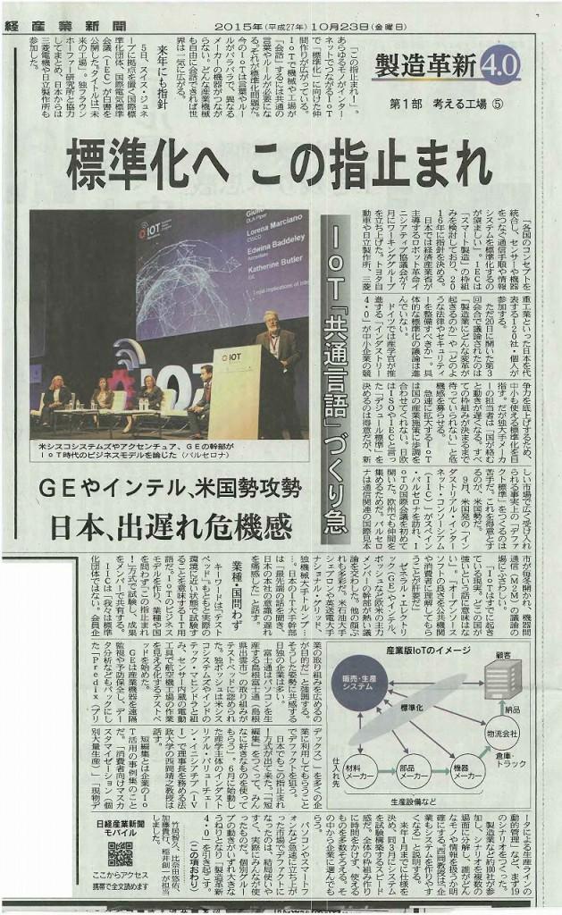 s-2015-10-23-3_日経産業新聞