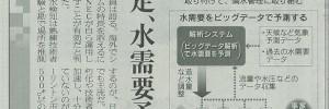 s-20151007_日経産業新聞