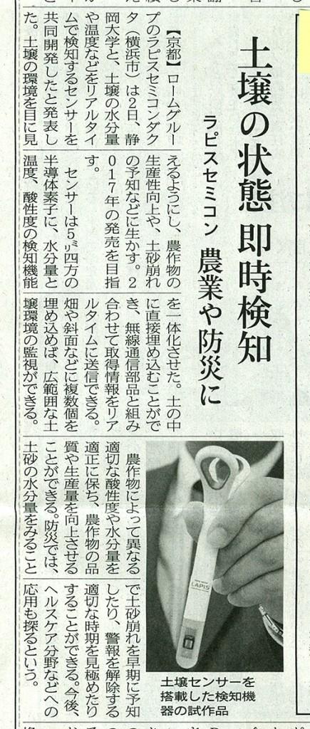 20151005_日経産業新聞_6