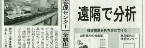 20151005_日経産業新聞_11