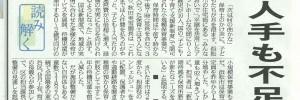 s-20151004_西日本新聞