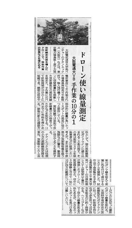 20151005_日本経済新聞_13