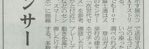 20151007_日経新聞_8