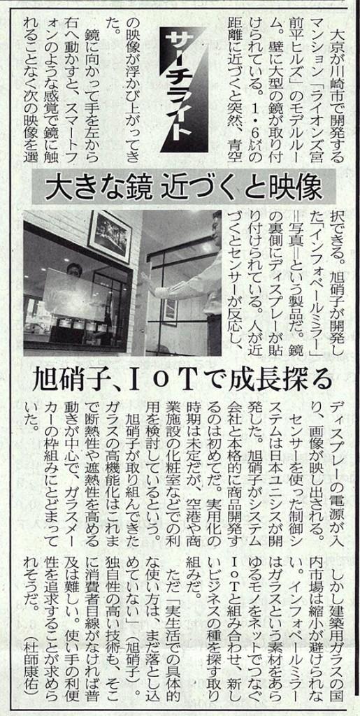 20151005_日経産業新聞_13